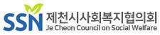 제천시사회복지협의회 메인